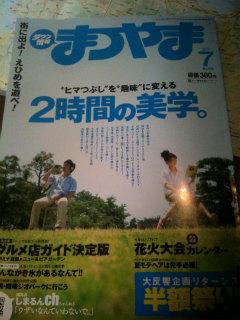 wakako_iphone 013.jpg